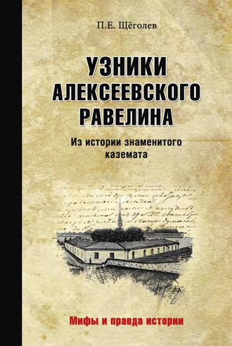 Павел Щёголев, Узники Алексеевского равелина. Из истории знаменитого каземата