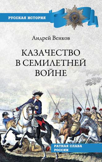Андрей Венков, Казачество в Семилетней войне