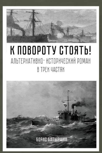 Борис Батыршин, К повороту стоять!