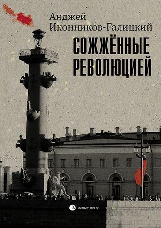 Анджей Иконников-Галицкий, Сожженные революцией
