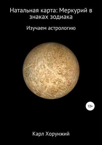 Карл Хорунжий, Натальная карта: Меркурий в знаках зодиака