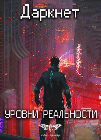 Сергей Савинов, Антон Емельянов, Даркнет 2. Уровни реальности