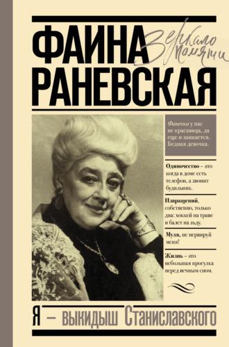 Фаина Раневская, Я – выкидыш Станиславского