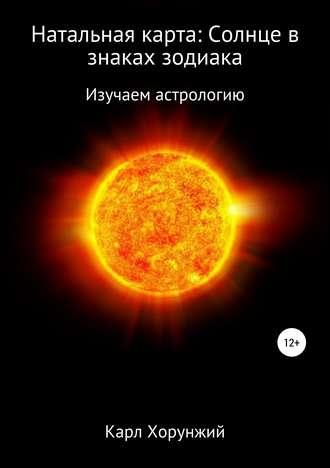 Карл Хорунжий, Натальная карта: Солнце в знаках зодиака