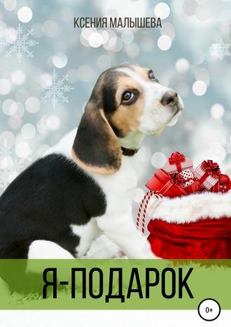 Ксения Малышева, Я – подарок
