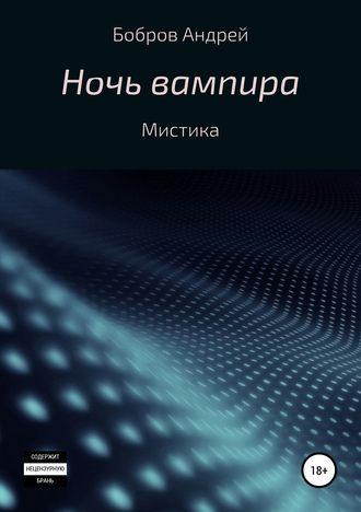 Андрей Бобров, Ночь вампира