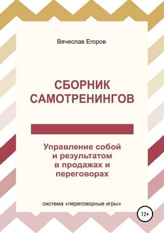 Вячеслав Егоров, Сборник самотренингов, или Управление собой и результатом в продажах и переговорах