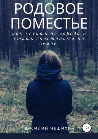 Василий Чешихин, Родовое Поместье