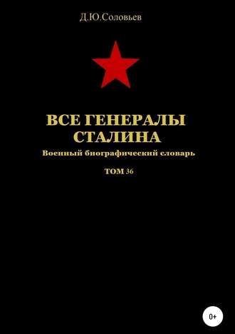 Денис Соловьев, Все генералы Сталина. Том 36