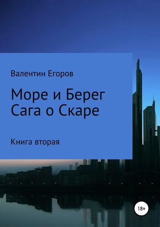 Егоров Александрович, Море и берег. Сага о Скаре. Книга вторая