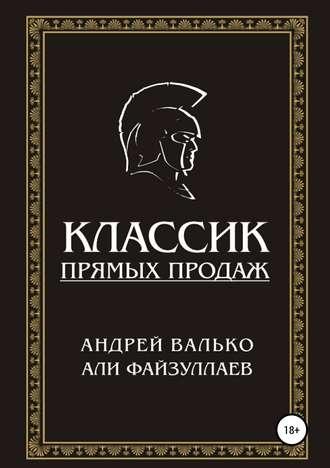 Али Файзуллаев, Андрей Валько, Классик прямых продаж