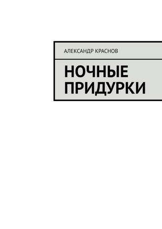 Александр Краснов, Ночные придурки
