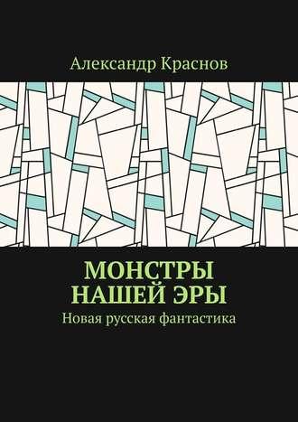 Александр Краснов, Монстры нашейэры. Новая русская фантастика