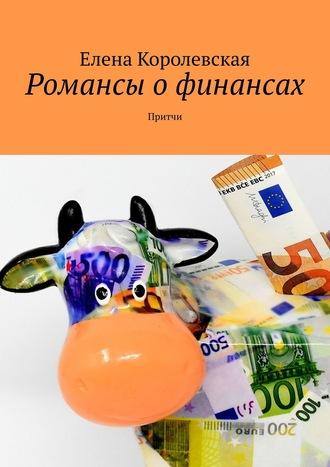 Елена Королевская, Романсы офинансах. Притчи