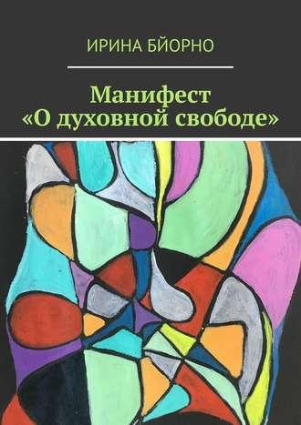 Ирина Бйорно, Манифест «Одуховной свободе»