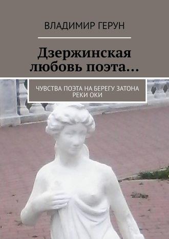 Владимир Герун, Дзержинская любовь поэта… Чувства поэта наберегу затона рекиОки