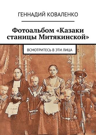 Геннадий Коваленко, Фотоальбом «Казаки станицы Митякинской». Всмотритесь в эти лица