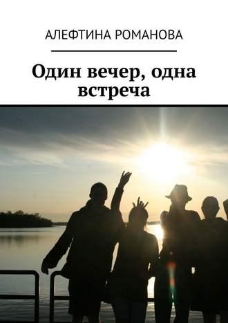 Алефтина Романова, Один вечер, одна встреча