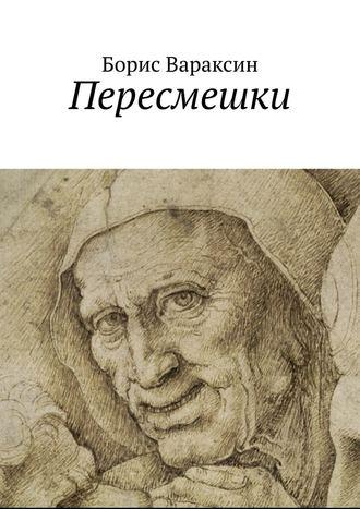 Борис Вараксин, Пересмешки