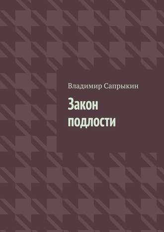 Владимир Сапрыкин, Закон подлости. Прозаические миниатюры