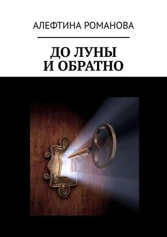 Алефтина Романова, ДоЛуны иобратно