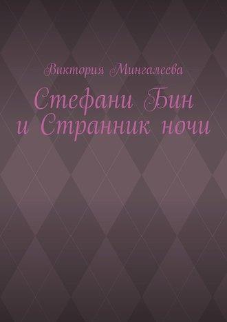 Виктория Мингалеева, Стефани Бин иСтранникночи