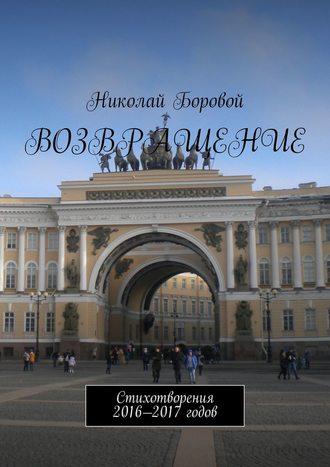 Николай Боровой, Возвращение. Стихотворения 2016—2017 годов