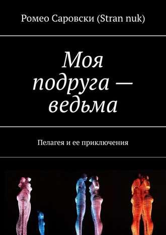 Роман Чукмасов (Strannuk), Моя подруга– ведьма. Пелагея иее приключения
