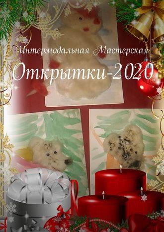 Мария Ярославская, Открытки-2020
