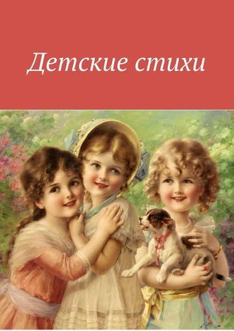 Елизавета Рылова, Татьяна Рылова, Детские стихи