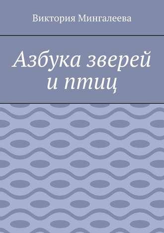Виктория Мингалеева, Азбука зверей иптиц