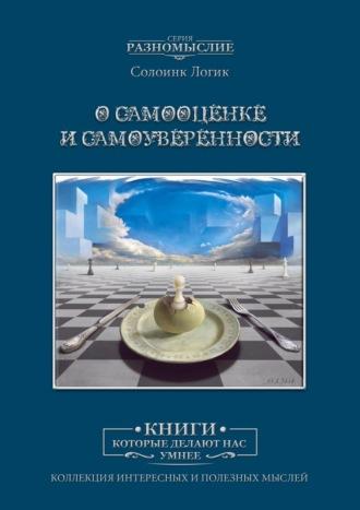 Солоинк Логик, Осамооценке исамоуверенности