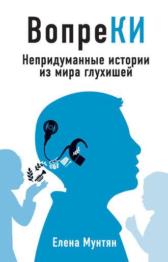 Елена Мунтян, ВопреКИ. Непридуманные истории из мира глухишей