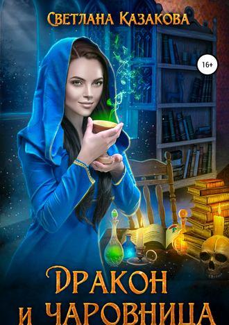 Светлана Казакова, Дракон и чаровница