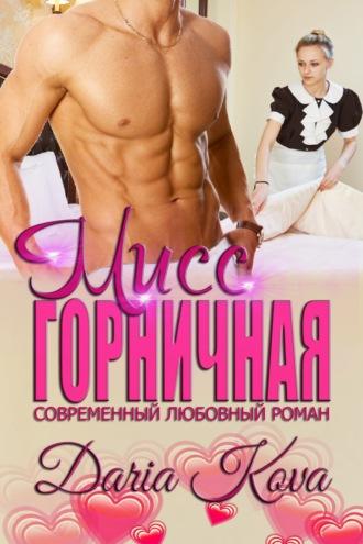 Дарья Кова, Мисс горничная