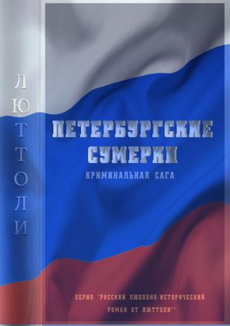Люттоли, Петербургские сумерки. Часть 1. Морда Принцешная