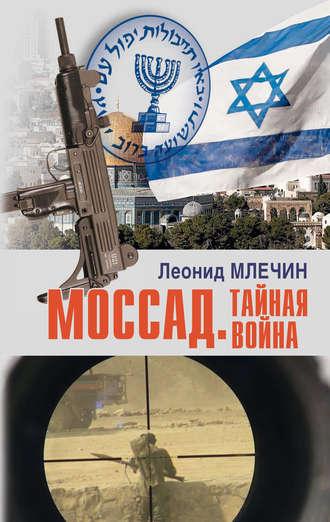 Леонид Млечин, Моссад. Тайная война