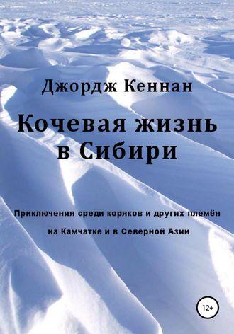 Джордж Кеннан, Кочевая жизнь в Сибири