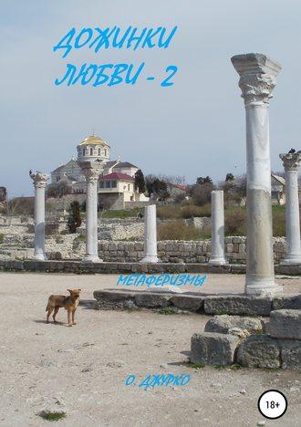 Олег Джурко, Дожинки Любви – 2