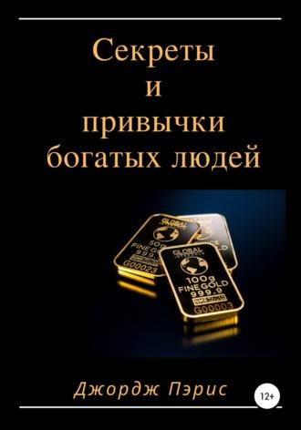 Джордж Пэрис, Секреты и привычки богатых людей