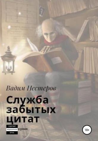 Вадим Нестеров, Служба забытых цитат