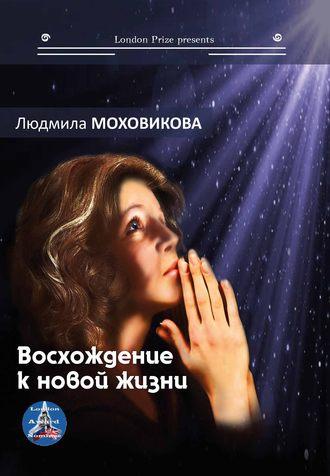 Людмила Моховикова, Восхождение к новой жизни (сборник)