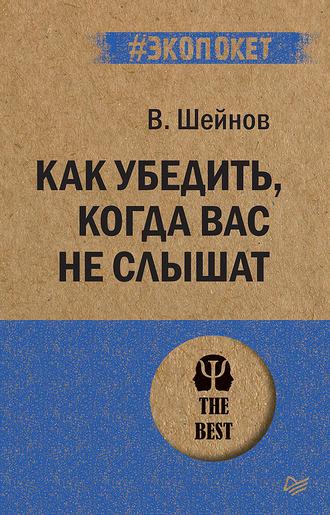 Виктор Шейнов, Как убедить, когда вас не слышат