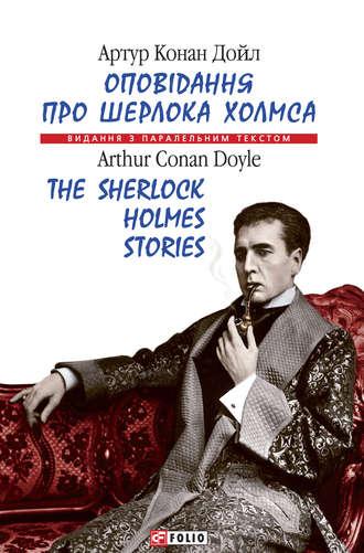 Артур Конан Дойл, Оповідання про Шерлока Холмса = The Sherlock Holmes Stories