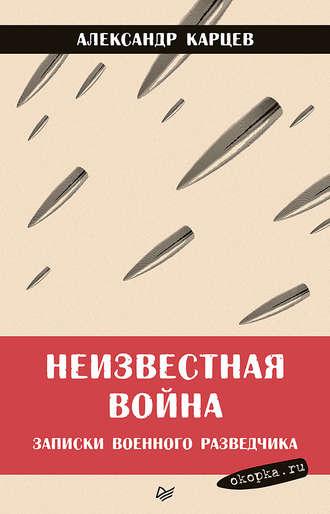Александр Карцев, Неизвестная война. Записки военного разведчика