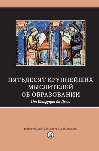 Сборник, Джой. А. Палмер, Пятьдесят крупнейших мыслителей об образовании. От Конфуция до Дьюи.