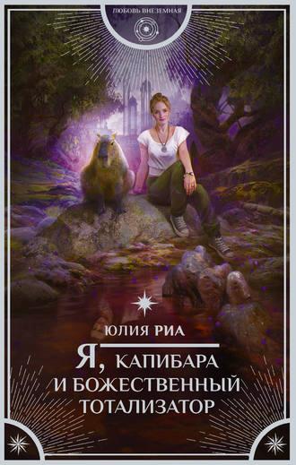 Юлия Риа, Я, капибара и божественный тотализатор