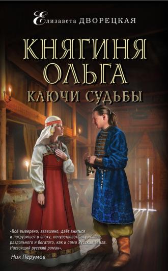 Елизавета Дворецкая, Княгиня Ольга. Ключи судьбы