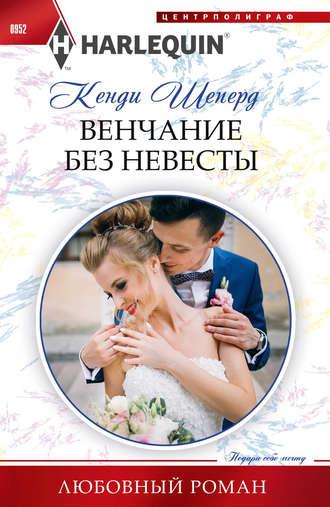 Кенди Шеперд, Венчание без невесты