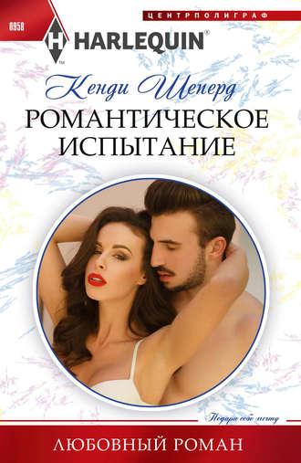 Кенди Шеперд, Романтическое испытание